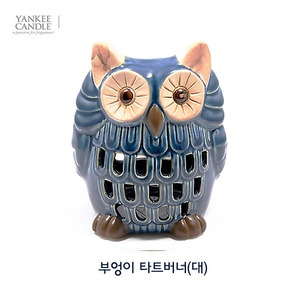 [YANKEE CANDLE]  블루 부엉이(대) 타트버너 (BlueOwl Tart Burner)